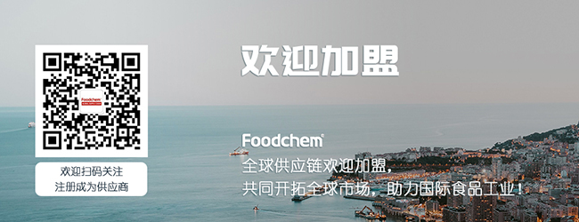 Foodchem Supply Chain
