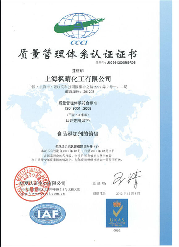 ISO 2008 of Chinese